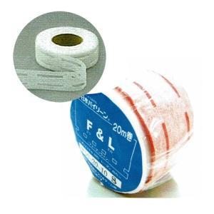 20mmFLテープ白  FL10-20-10 バイリーン (不可メール便/お取り寄せ) yucasiho