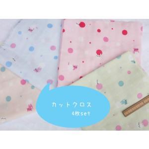 ダブルガーゼ ネコ柄2 カットクロス4枚セット 約35×35cm (メール便可)|yucasiho