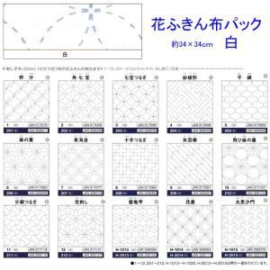 刺し子花ふきん布パック伝統柄『白色:1枚入』 オリムパス初級  (メール便可/在庫限り)|yucasiho