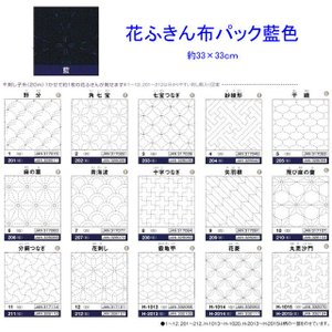 刺し子花ふきん布パック伝統柄 『藍色:1枚入』 オリムパス初級  (メール便可/在庫限り)|yucasiho
