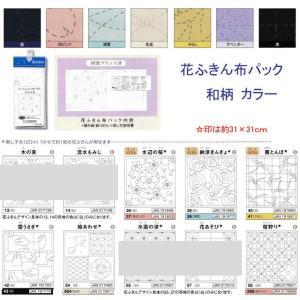 刺し子花ふきん布パック和柄『カラー:1枚入』 オリムパス初級  (メール便可/在庫限り)|yucasiho