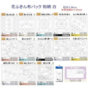 刺し子花ふきん布パック和柄『白色:1枚入』 オリムパス初級  (メール便可/在庫限り)|yucasiho