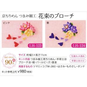 京ちりめん つまみ細工 花束のブローチ パナミ手作りキット (メール便可/お取り寄せ)|yucasiho