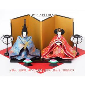 ひなまつり 親王飾り(HM-17) 本格的で豪華な手作りキット (メール便可/取り寄せ商品) yucasiho