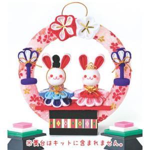 【ひな祭り手作りキット】つまみ細工で作る 円満わっか(うさぎ) [HM-21] パナミ (メール便可/取り寄せ商品) yucasiho