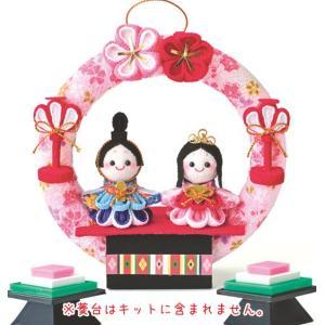 【ひな祭り手作りキット】つまみ細工で作る 円満わっか(お雛様) [HM-22] パナミ (メール便可/取り寄せ商品) yucasiho