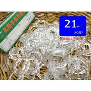 ジャスミン 手芸用透明プラスチックリング 外径21mm100個入 (メール便可/お取り寄せ)|yucasiho