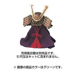 5円玉手芸 兜(カブト) パナミ手作りキット (不可メール便/お取り寄せ) yucasiho