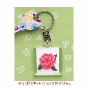 「KS-10 バラ 」かわいいキーリング オリムパスクロスステッチ刺しゅうキット (メール便可/お取り寄せ)|yucasiho
