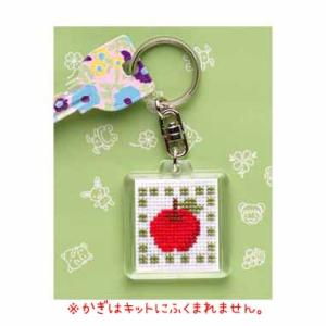 「KS-14 アップル 」かわいいキーリング オリムパスクロスステッチ刺しゅうキット (メール便可/お取り寄せ)|yucasiho