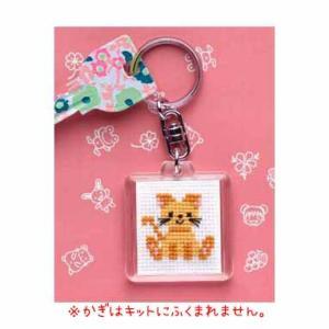 「KS-24 ネコ」かわいいキーリング オリムパスクロスステッチ刺しゅうキット (メール便可/お取り寄せ)|yucasiho