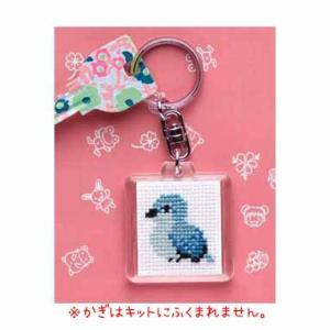 「KS-28 青い鳥」かわいいキーリング オリムパスクロスステッチ刺しゅうキット (メール便可/お取り寄せ)|yucasiho