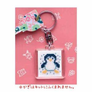 「KS-32 ペンギン」 かわいいキーリング オリムパスクロスステッチ刺しゅうキット (メール便可/お取り寄せ)|yucasiho