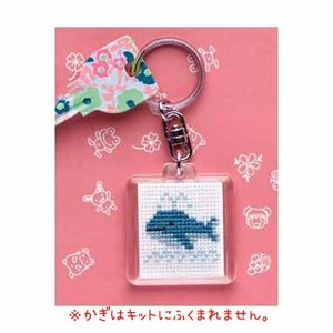「KS-34 クジラ」 かわいいキーリング オリムパスクロスステッチ刺しゅうキット (メール便可/お取り寄せ)|yucasiho