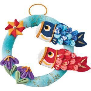 端午の節句キット「輪っかの鯉のぼり LH-144」パナミ手作りキット (メール便可/お取り寄せ) yucasiho