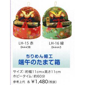 端午の節句手作りキット 端午のたまて箱 パナミ (不可メール便/お取り寄せ) yucasiho