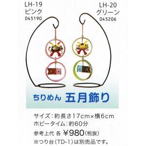 端午の節句手作りキット ちりめん五月飾り パナミ  (メール便可/お取り寄せ) yucasiho