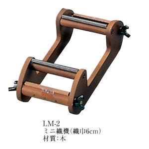 MIYUKIデリカビーズ専用織り機 LM-2  ミニ織機  (不可メール便/お取り寄せ) |yucasiho