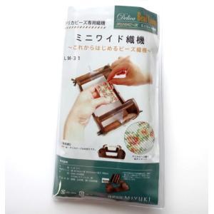 MIYUKIデリカビーズ専用織り機 LM31  ミニワイド織機  (不可メール便/お取り寄せ) |yucasiho