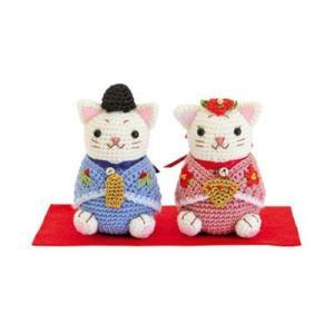 MK-74 雛にゃんこ 猫のひな人形あみぐるみオリムパスキット(不可メール便/お取り寄せ)|yucasiho