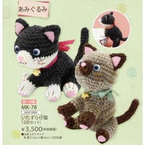 ネコのあみぐるみキット MK-78 いたずら仔猫 2匹セット オリムパス (不可メール便/お取り寄せ)|yucasiho