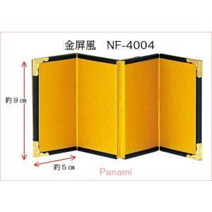 金屏風[NF-4004] 4曲 パナミ   (取り寄せ商品/メール便可)|yucasiho