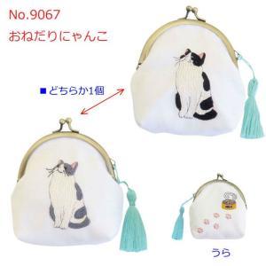 かわいい猫のフランス刺しゅうがま口ポーチキット No.9067 おねだりニャンコ オリムパス (メール便可/お取り寄せ)|yucasiho