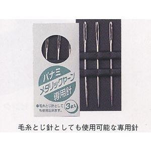 メタリックヤーン専用針(3本入) タカギ繊維パナミ (メール便可/お取り寄せ)|yucasiho