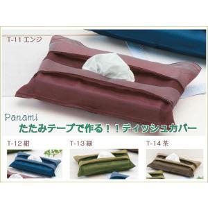 たたみテープティッシュカバー 手づくりキット パナミ(メール便可/取り寄せ商品)|yucasiho