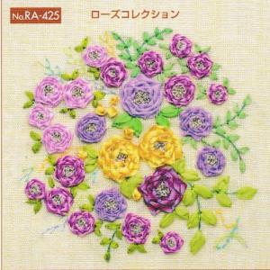小倉ゆき子のリボン刺しゅうキット 花物語II RA-425 ローズコレクション 木馬 MOKUBA (メール便可/お取り寄せ)|yucasiho