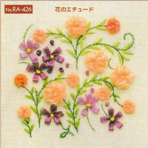小倉ゆき子のリボン刺しゅうキット 花物語II RA-426 花のエチュード 木馬 MOKUBA (メール便可/お取り寄せ)|yucasiho