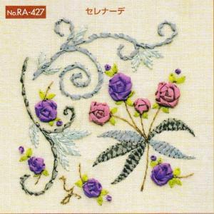 小倉ゆき子のリボン刺しゅうキット 花物語II RA-427 セレナーデ 木馬 MOKUBA (メール便可/お取り寄せ)|yucasiho