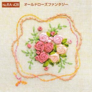 小倉ゆき子のリボン刺しゅうキット 花物語II RA-428 オールドローズファンタジー 木馬 MOKUBA (メール便可/お取り寄せ)|yucasiho