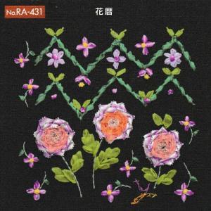 小倉ゆき子のリボン刺しゅうキット 花物語II RA-431 花暦 木馬 MOKUBA (メール便可/お取り寄せ)|yucasiho