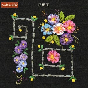 小倉ゆき子のリボン刺しゅうキット 花物語II RA-432 花細工 木馬 MOKUBA (メール便可/お取り寄せ)|yucasiho
