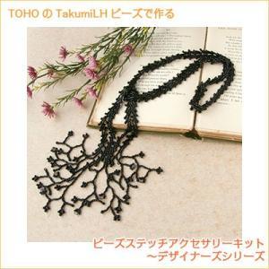 ビーズステッチアクセサリーキット [SA-15 ブラックブランチ ネックレス」 TOHO (メール便可/お取り寄せ)|yucasiho