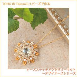 ビーズステッチアクセサリーキット [SA-19 オランジェ ネックレス」 TOHO (メール便可/お取り寄せ)|yucasiho