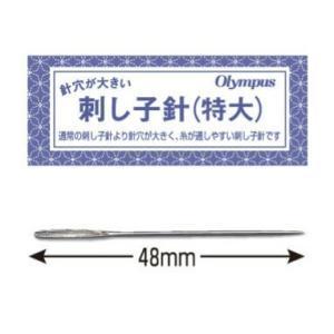 オリムパス 刺し子針(特大)1本入  (メール便可/在庫限り)|yucasiho