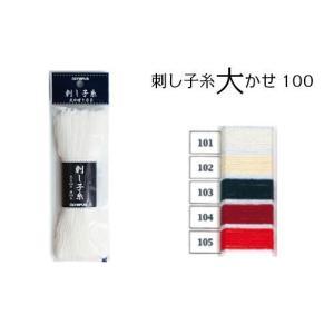 オリムパス 刺し子糸大かせ100 単色 1カセ約100m  (メール便可/在庫限り)|yucasiho