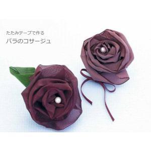 たたみテープで作る「バラのコサージュT-27(エンジ&ローズピンク)」タカギ繊維パナミ (メール便可/お取り寄せ)|yucasiho