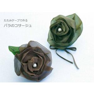 たたみテープで作る「バラのコサージュT-28(深緑&茶)」タカギ繊維パナミ (メール便可/お取り寄せ)|yucasiho