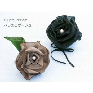 たたみテープで作る「バラのコサージュT-29(黒&ベージュ)」タカギ繊維パナミ (メール便可/お取り寄せ)|yucasiho