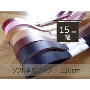 ソフト皮テープ 120cm15mm幅(T1215) ジャスミン印 (メール便可/お取り寄せ)|yucasiho