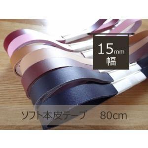 ソフト皮テープ 80cm15mm幅(T8015) ジャスミン印 (メール便可/お取り寄せ)|yucasiho