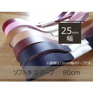 ソフト皮テープ 80cm25mm幅(T8025) ジャスミン印 (メール便可/お取り寄せ)|yucasiho