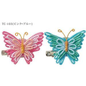 きらきら蝶のブローチ (TC-103/ピンク・ブルー)パナミ手作りキット (メール便可/取り寄せ商品)|yucasiho