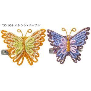 きらきら蝶のブローチ (TC-104/オレンジ・パープル)パナミ手作りキット (メール便可/取り寄せ商品)|yucasiho