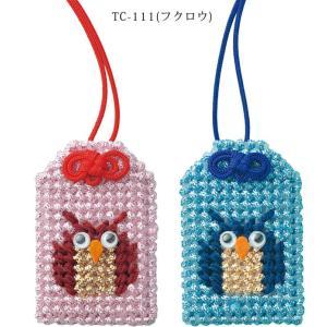 安心お守りネームプレート ウサギ (TC-111)パナミ手作りキット (メール便可/取り寄せ商品)|yucasiho