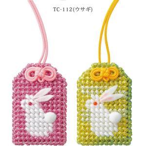 安心お守りネームプレート ウサギ (TC-112)パナミ手作りキット (メール便可/取り寄せ商品)|yucasiho