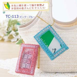 おでかけパスケース TC-113(ピンク・ブルー) パナミ手作りキット (メール便可/お取り寄せ)|yucasiho